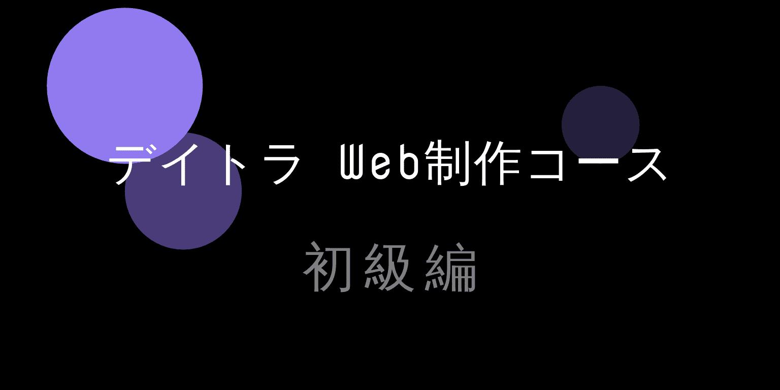 デイトラ初級編