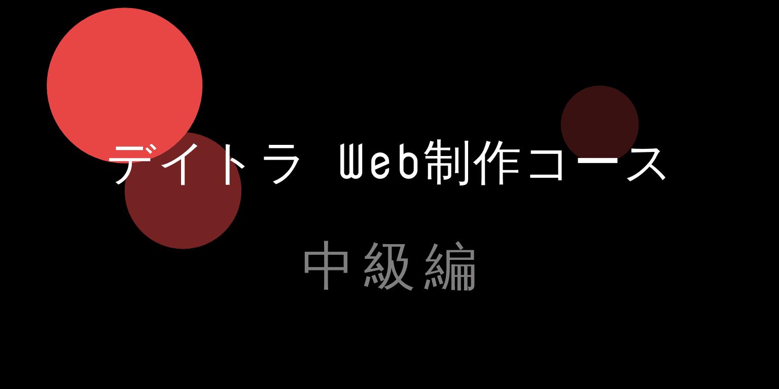 デイトラ中級編