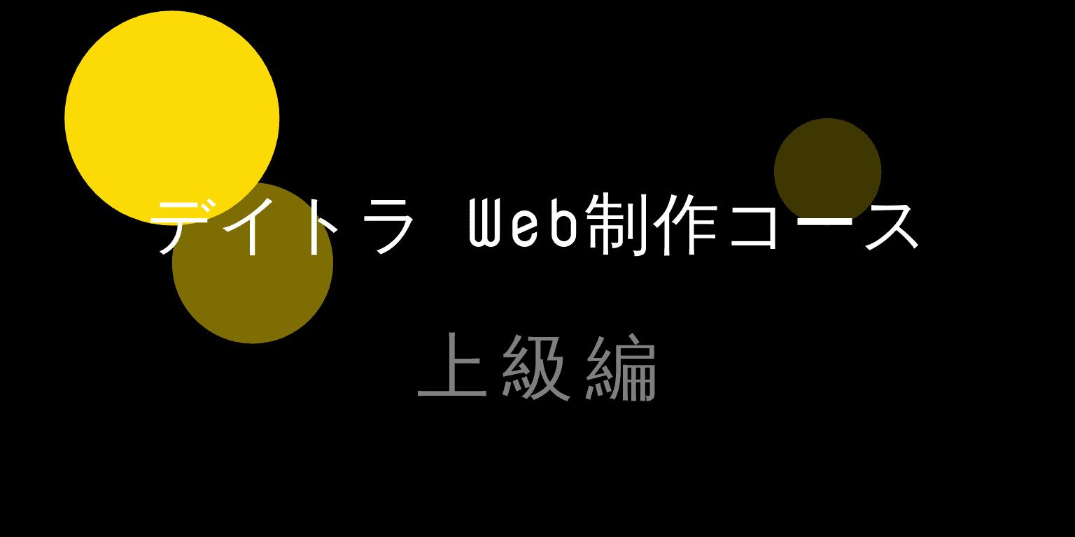 デイトラ上級編