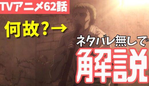 進撃の巨人アニメ62話解説