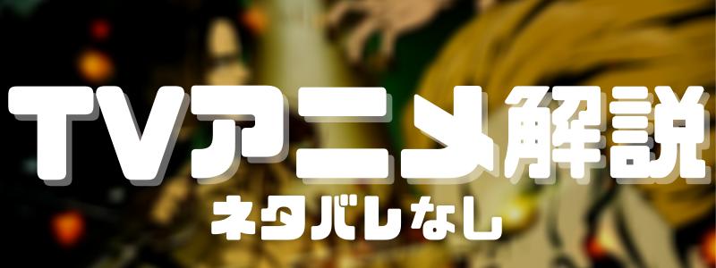 進撃の巨人TVアニメファイナルシーズンネタバレなし解説
