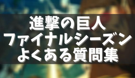 【進撃の巨人】アニメ4期がわからない人のための質疑応答まとめ【タキアニメから抜粋】