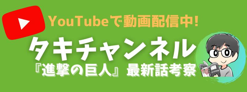 タキチャンネル(Youtube)