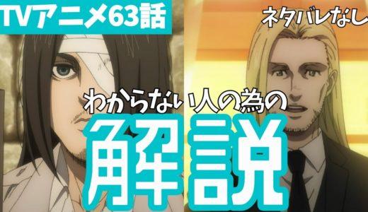 進撃の巨人アニメ63話ネタバレなし解説