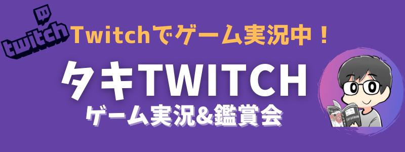 タキチャンネル2(Twitch)